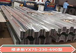 【厂家推荐】天津楼承板 专业定制加工钢结构建筑楼承板种类齐全