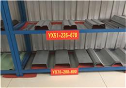 【源头厂家】楼承板 生产YXB51-250-750楼承板 678型镀锌楼承板 720型开口楼层板