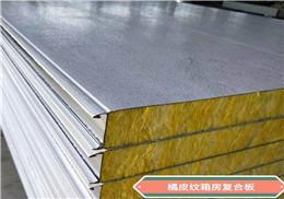 【源头厂家】净化板 彩钢净化板保温板岩棉夹芯板