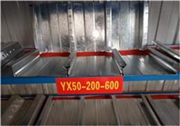 楼承板  科信达楼承板  YXB48-200-600闭口式楼承板