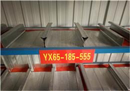 楼承板  科信达楼承板  YXB62-226-680闭口式楼承板